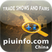 Piuinfo Fairs and Trade Shows in China